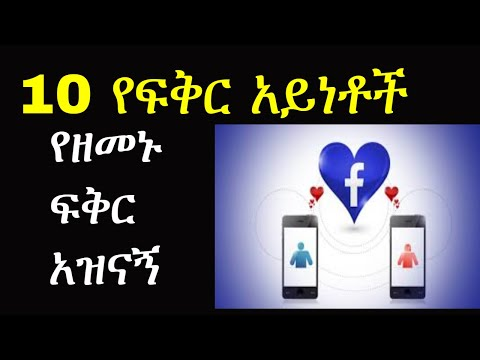 Ethiopia: 10 Types of Love Funny|10 የፍቅር አይነቶች | የእሳት ዳር ጨዋታ |Ethioscience From Ashruka|Asres Ayele