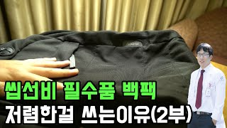 저렴한 백팩을 쓰는 이유 (2부) feat. 선비 필수…