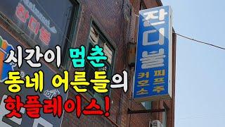 어서 한번 가보세요~서울에 이런 곳 거의 없습니다.