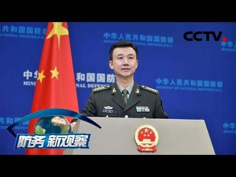 《防务新观察》 新说这一年·词说 20190209 | CCTV军事