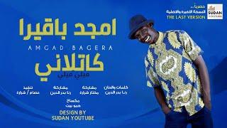 امجد باقيرا - ميلي ميلي #كاتلاني النسخة الاخيرة جديد الاغاني السودانية 2020
