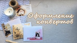 Оформление белых конвертов   Бумажные письма