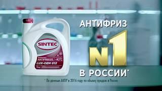 SINTEC – антифриз №1 в России