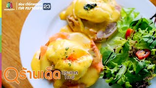 ร้านเด็ดประเทศไทย-the-hub-cafe-amp-eatery-19-มิ-ย-62