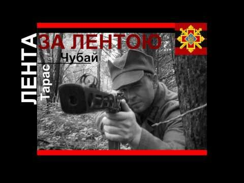 Клип Тарас Чубай - Лента за лентою