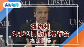 纽约州新闻发布会Apr.29 (中文翻译)