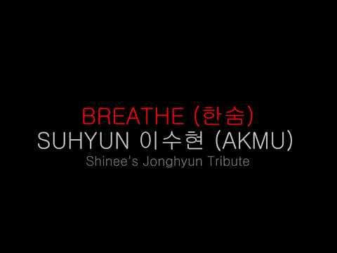 Breathe (한숨) - AKMU Lee Suhyun (이수현) Slow Version [Hangul/Romanization Lyrics]