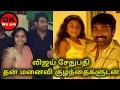 Vijay sethupathy family photos vijay sethupathi wife