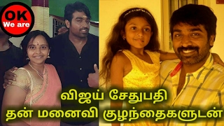 Vijay sethupathy family photos | vijay sethupathi wife |