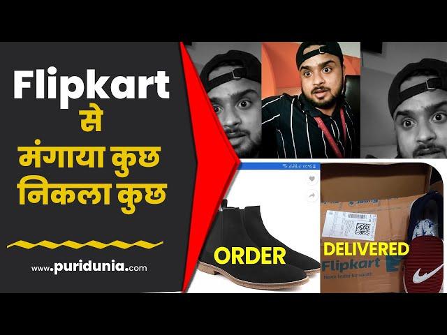 Flipkart से मंगाया कुछ निकला कुछ वायरल हुआ वीडियो  | Viral Video