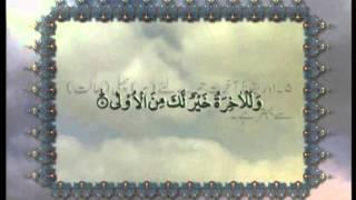 Surah Al-Duha (Chapter 93) with Urdu translation, Tilawat Holy Quran, Islam Ahmadiyya