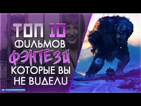 ТОП 10+ МАЛОИЗВЕСТНЫХ 'ФЭНТЕЗИ' ФИЛЬМОВ - Видео онлайн