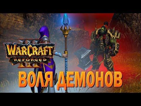 #42 Воля демонов / Вторжение в Калимдор / Warcraft 3 Reforged прохождение на Высокой сложности
