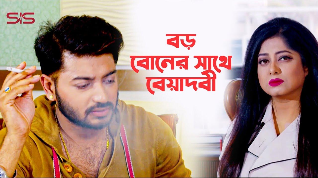 বেয়াদব বাপ্পী  চৌধুরী | Moushumi | Bappy Choudhury | Movie Scene | Nayok | SIS Media