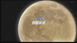 Repeat youtube video JRT四国放送デジタルクロージング(2008.4)