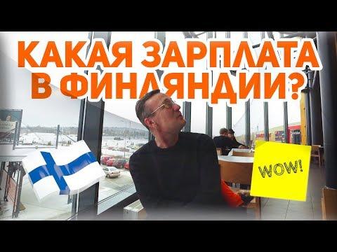 КАКАЯ ЗАРПЛАТА В ФИНЛЯНДИИ?