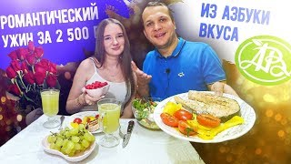 Романтический ужин за 2500 рублей из Азбуки Вкуса