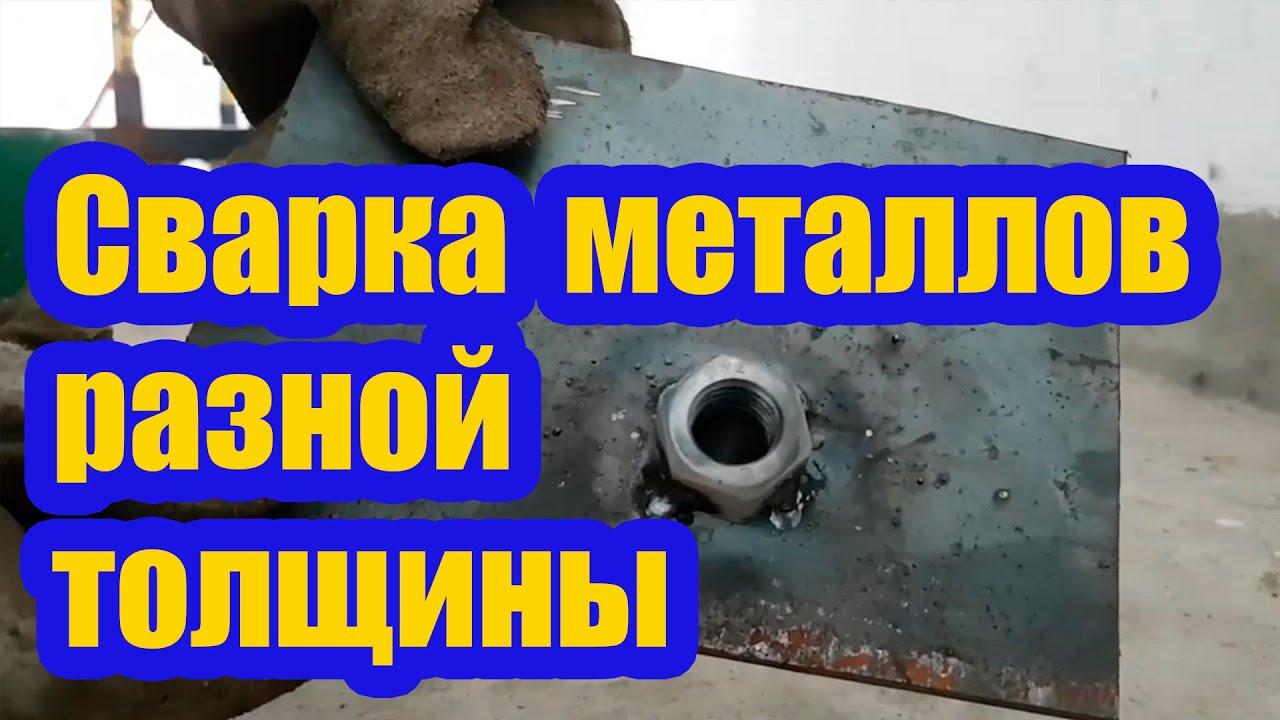СВАРКА МЕТАЛЛОВ РАЗНОЙ ТОЛЩИНЫ