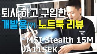 퇴사하고 구입한 개발용 노트북 리뷰 (MSI Steal…