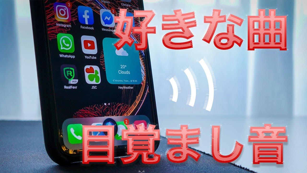 好き な アラーム 曲 Iphone