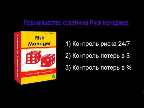Робот риск менеджер для форекс форекс индикаторы мюррей