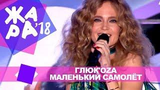 Глюк'oza  -  Маленький самолёт (ЖАРА В БАКУ Live, 2018) Resimi