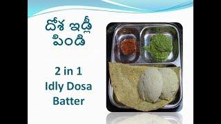మిల్లెట్స్ఇడ్లీ దోశ పిండి / 2 in 1 idly Dosa batter in Telugu / Millets 2 in 1 idly dosa batter