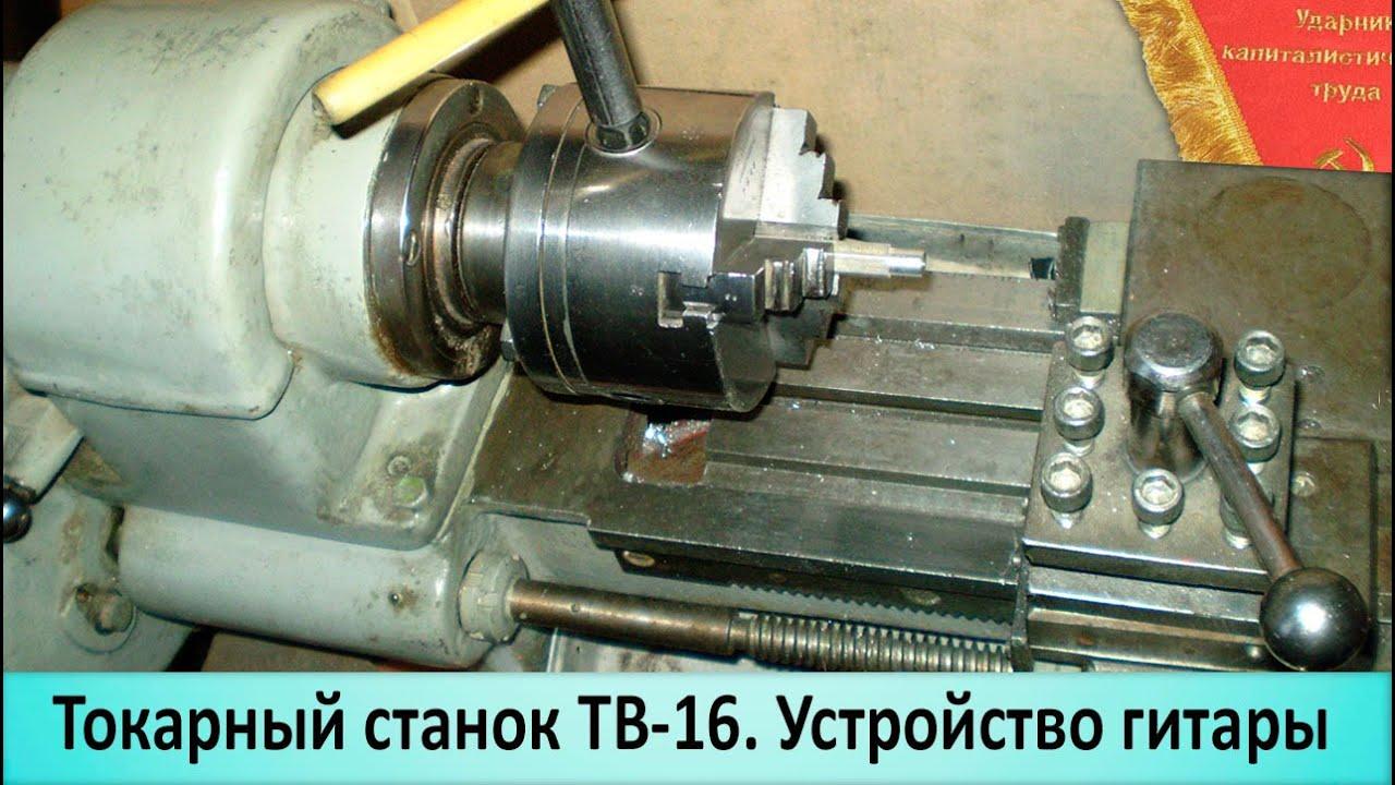 Выставка металлообработка: оборудование металлообрабатывающей промышленности | страница: токарный станок тв 4: технические характеристики, запчасти, где купить.