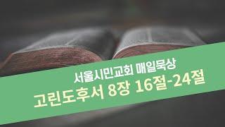서울시민교회 새벽기도회 ( 9.17 목) 권오헌 목사 …