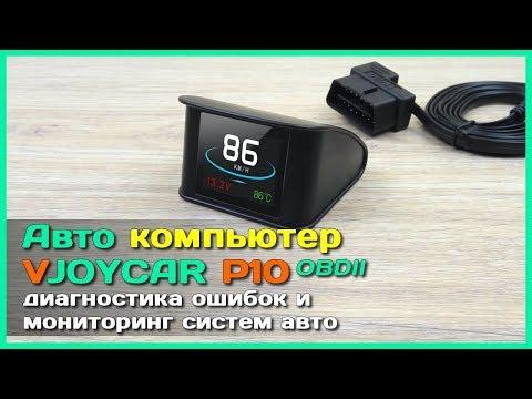 📦 Бортовой компьютер VJOYCAR P10 - Крутой БК с АлиЭкспресс