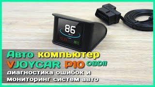 Бортовий комп'ютер VJOYCAR P10 - Крутий БК з АлиЭкспресс