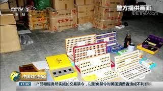 [中国财经报道]新闻链接:国内保健品乱象频发  CCTV财经