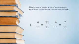 Вычитание обыкновенной дроби из натурального числа