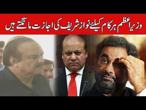 PM Khaqan Abbasi Is Puppet Of Nawaz Sharif, Says PTI Naeem-ul-Haq - 24 News HD