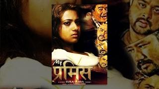 MY PROMISE | New Nepali Superhit Full Movie 2016 Ft. Keki Adhikari, Ramesh Rai, Wilson Bikram Rai