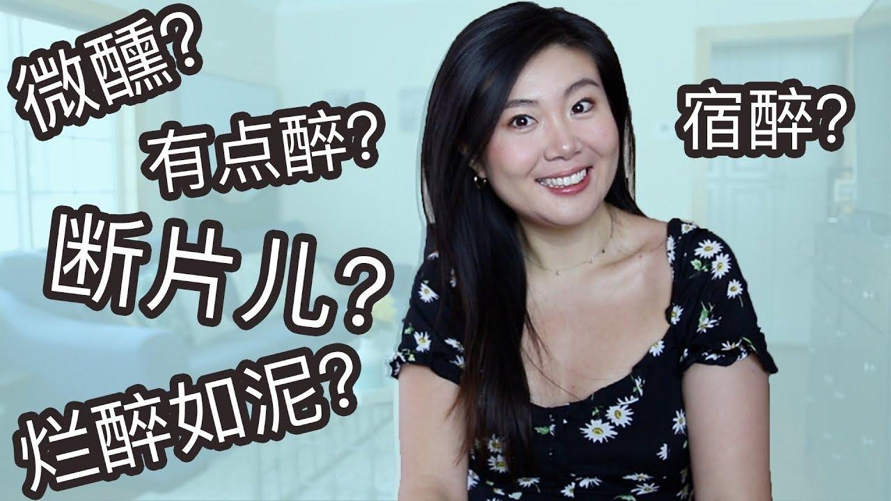 在學校永遠不會學到的不同程度的醉用英文怎么說 - YouTube