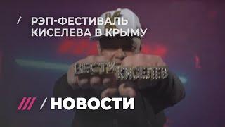 Кто согласился выступить на рэп-фестивале Киселева в Крыму, и почему рэперы избегают политики