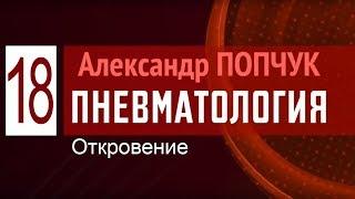 Олександр Попчук. Пневматологія 18. Відкриття