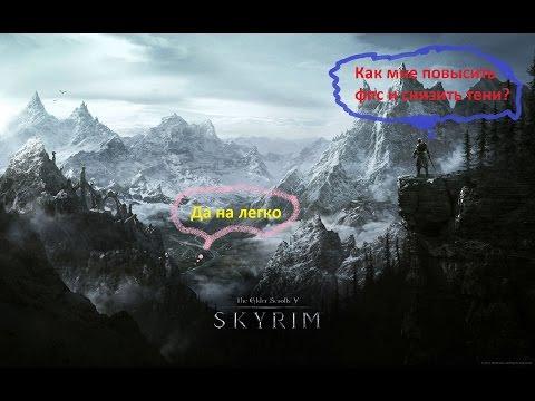 Как убрать тени в Skyrim. А также как повысить фпс.