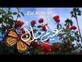 عيدكم مبارك تهاني بمناسبة عيد الأضحى🌹🌷♥️✨🎉/حالات واتس آب