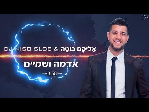 אליקם בוטה ודיג'יי ניסו סלוב אדמה ושמיים | Elikam Buta & DJ Niso Slob Adama V'Shamayim