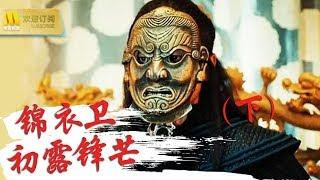 【1080P Full Movie】《锦衣卫之初露锋芒》一段腥风血雨的传奇历程的故事(李广斌 / 李岩 / 佴文 / 杨丑蟾)