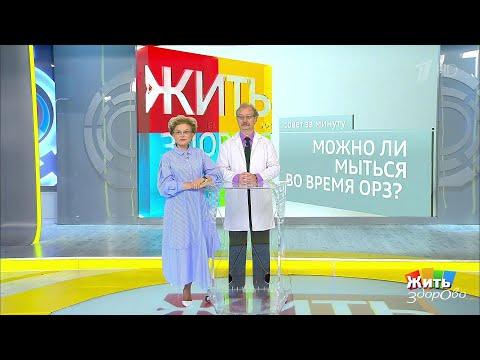 Жить здорово! Совет за минуту: водные процедуры при ОРЗ. 17.09.2018