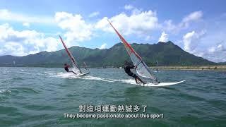 Publication Date: 2019-04-26 | Video Title: 《奧夢成真》影像日誌【滑浪風帆】香港航海學校