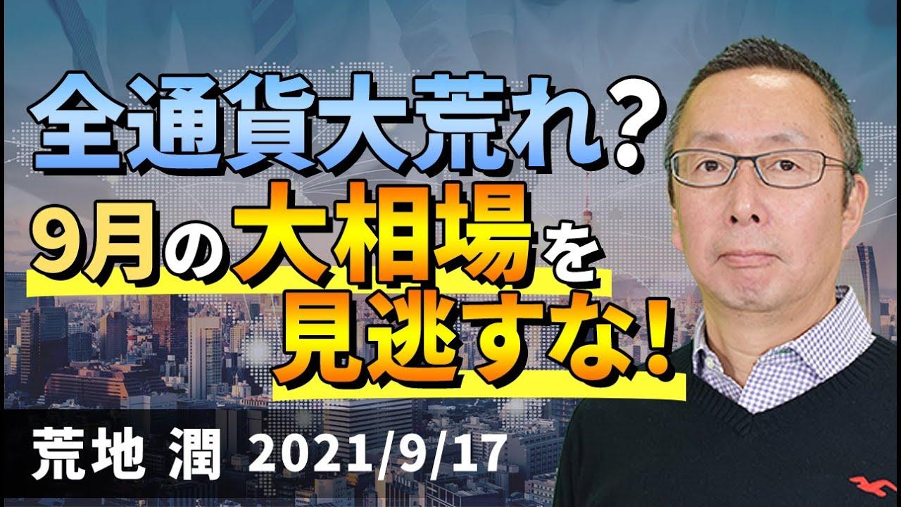 【楽天証券】9/17「全通貨大荒れ? 9月の大相場を見逃すな!」FXマーケットライブ