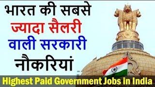 सबसे ज्यादा सैलरी वाली 10 सरकारी नौकरियां  Top 10 Highest Paying Jobs In India
