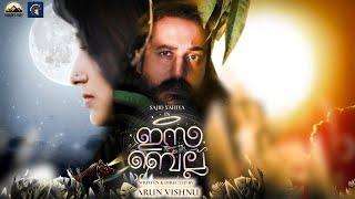 ISABELLA | Malayalam Shortfilm 2020  | Sajid Yahiya | Arun Vishnu | Prince George
