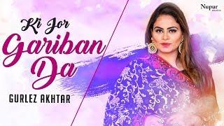 Ki Jor Gariban Da (Official) - Gurlez Akhtar | Chamkila | Bally Sagoo | New Punjabi Songs 2019