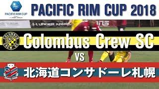 [Pacific Rim Cup 2018] Columbus Crew SC VS 北海道コンサドーレ札幌