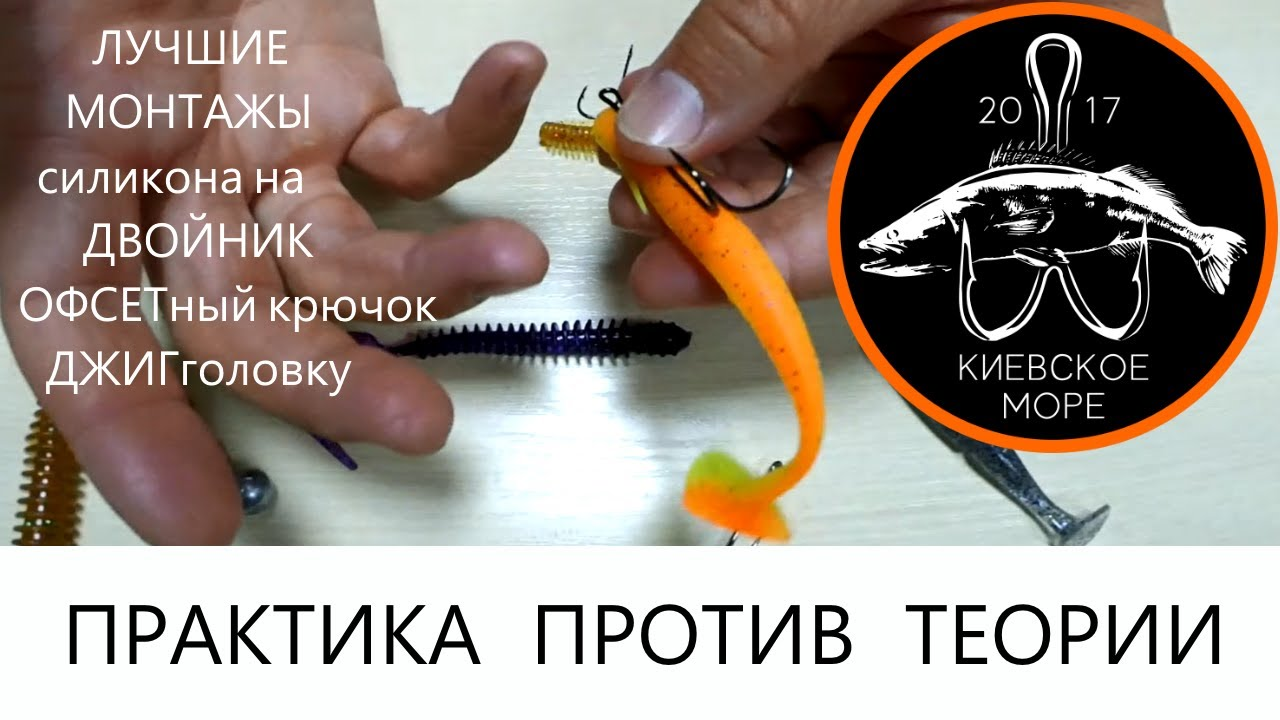 монтаж приманки на офсетный крючок